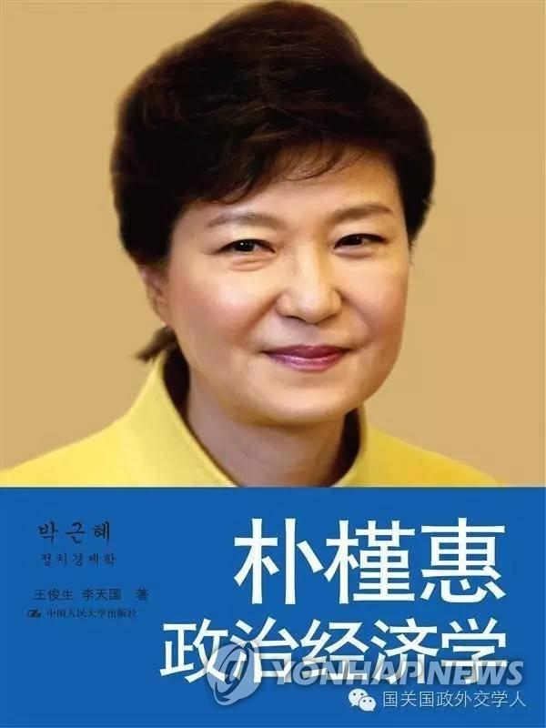 新书《朴槿惠政治经济学》