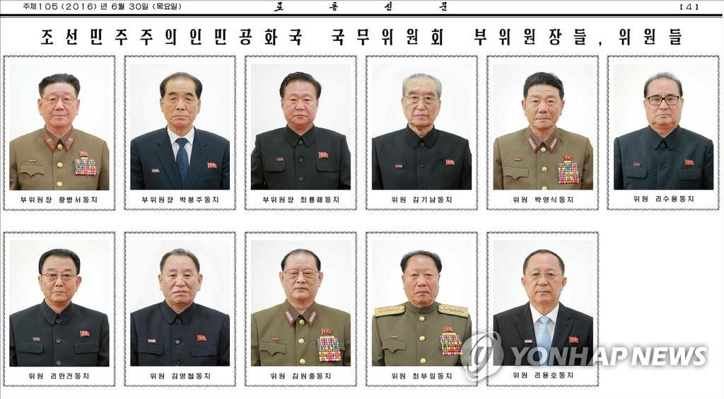 金正恩被推举为朝鲜国务委委员长