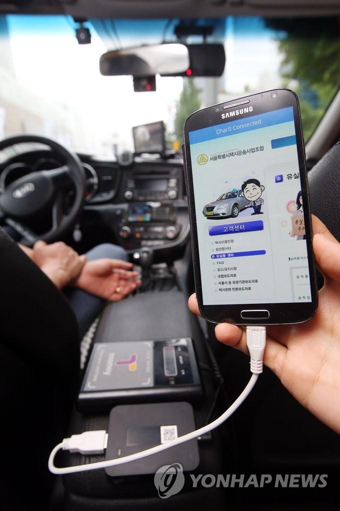 首尔出租车推手机充电服务