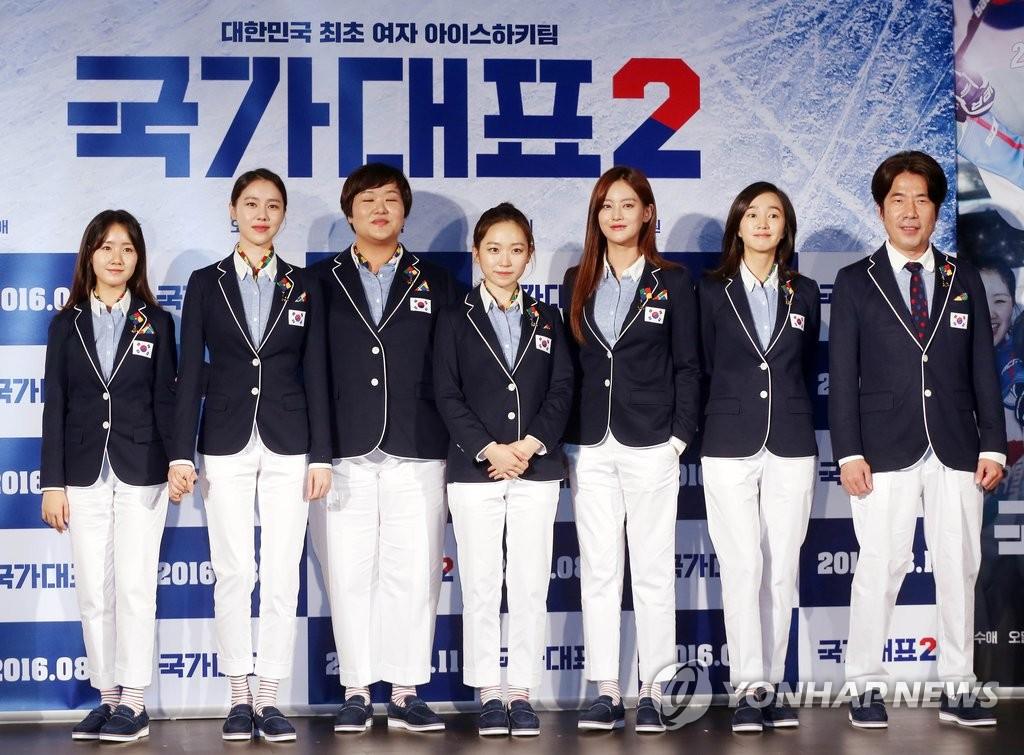 韩片《国家代表2》发布会