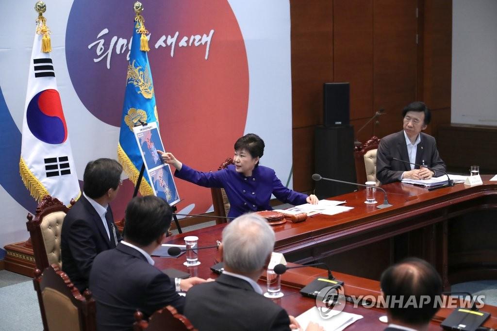 朴槿惠召开国家安保会议