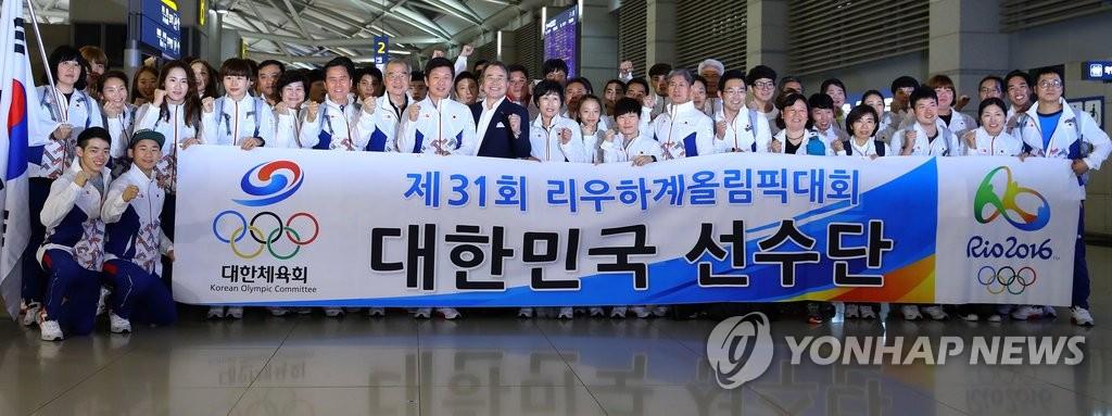 韩国体育代表团启程奔赴巴西