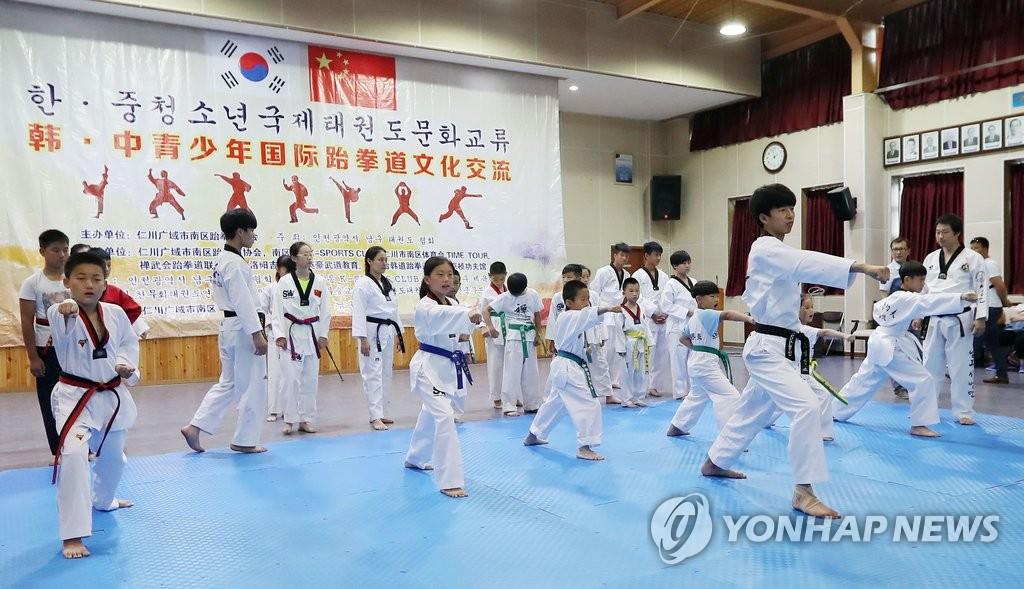 韩中青少年国际跆拳道交流活动