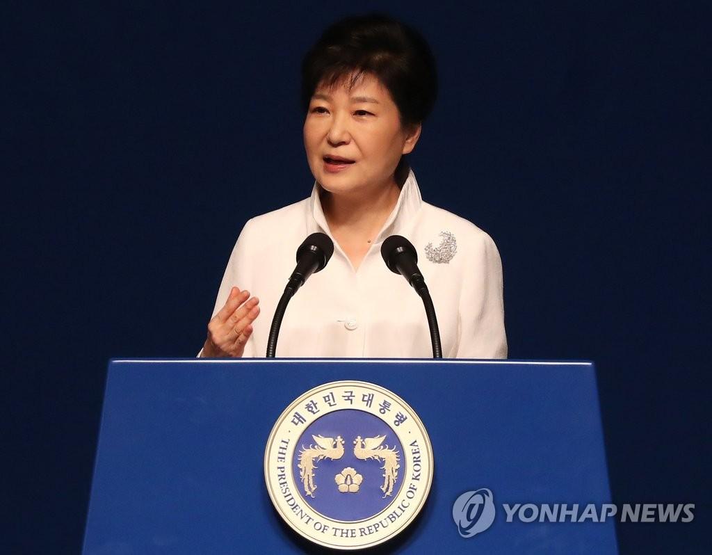朴槿惠发表光复节贺词