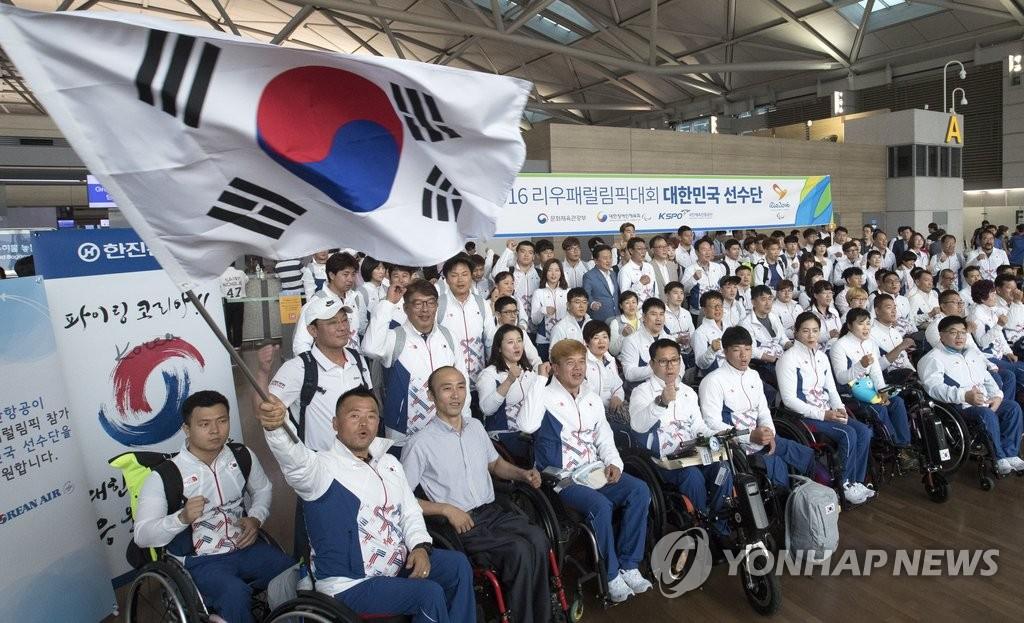 里约残奥会韩国代表团出发