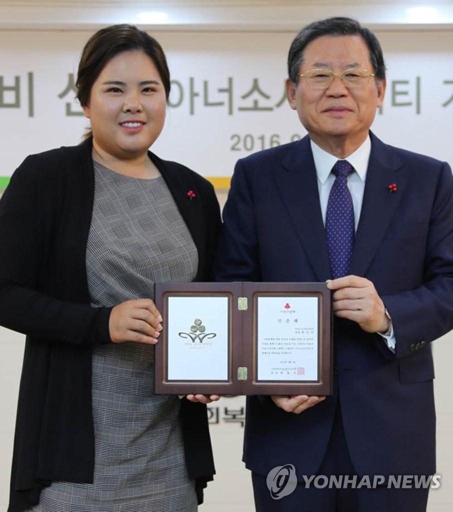 朴仁妃加入高额捐助者俱乐部