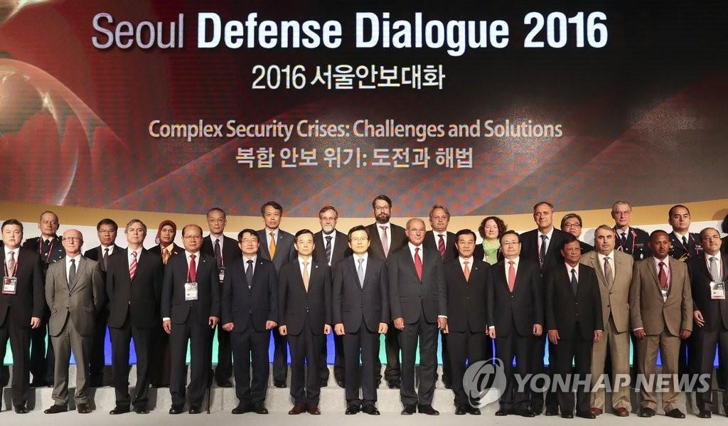 2016年首尔安全对话开幕