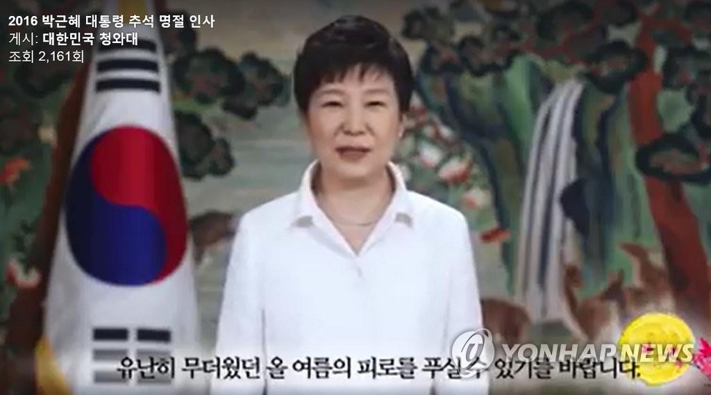 朴槿惠发视频送中秋祝福