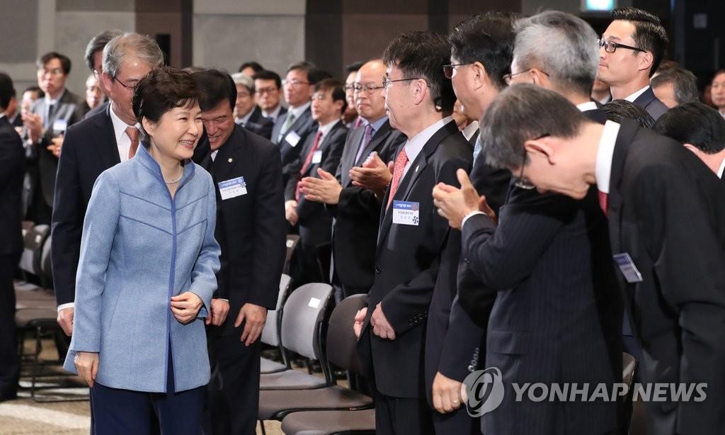朴槿惠出席平民金融振兴院成立仪式