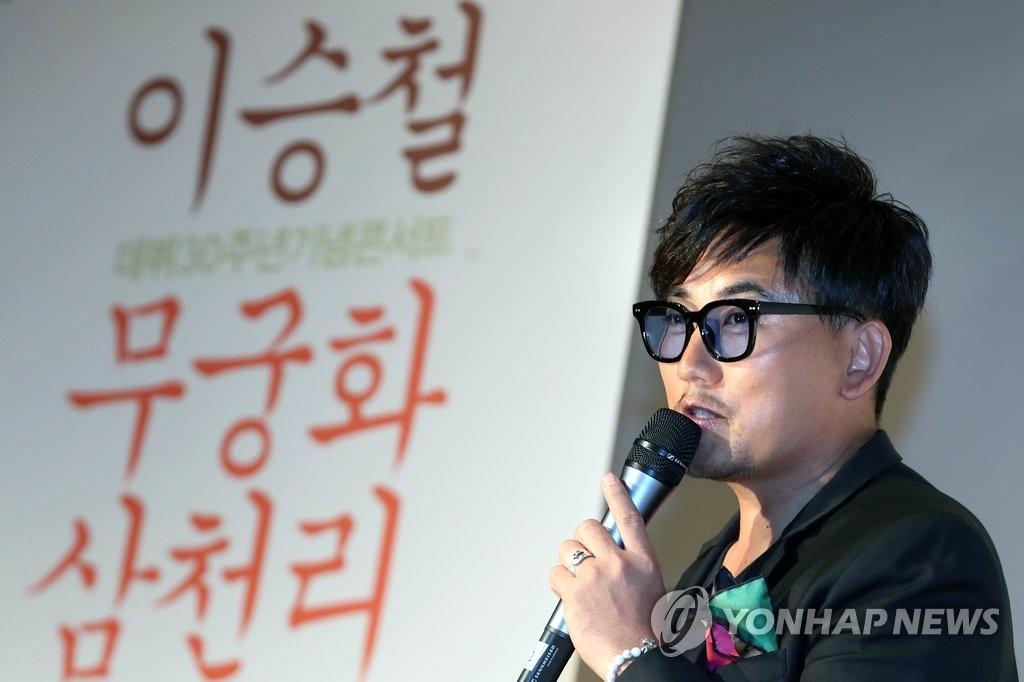 韩歌手李承哲迎出道30周年