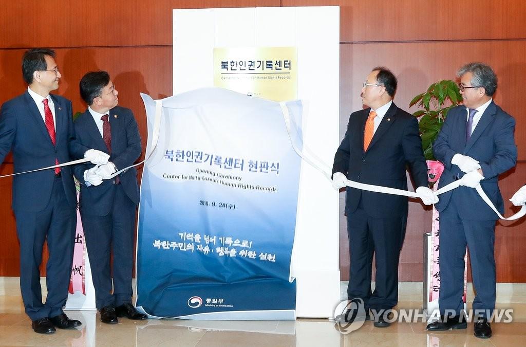朝鲜人权档案中心正式揭牌