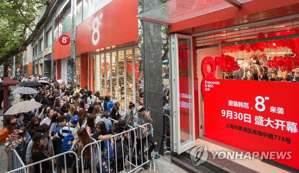 """韩时尚品牌 """"8秒""""在沪开业"""