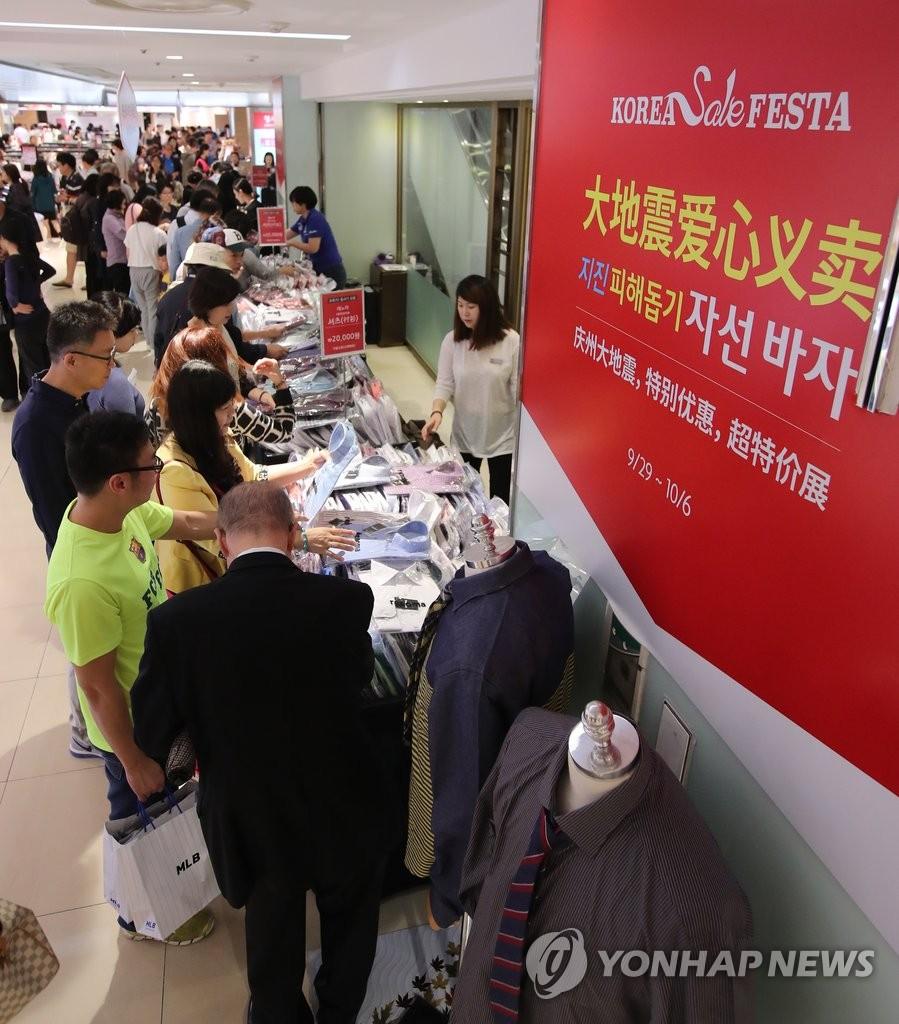 韩百货店喜迎购物节吸引众多顾客