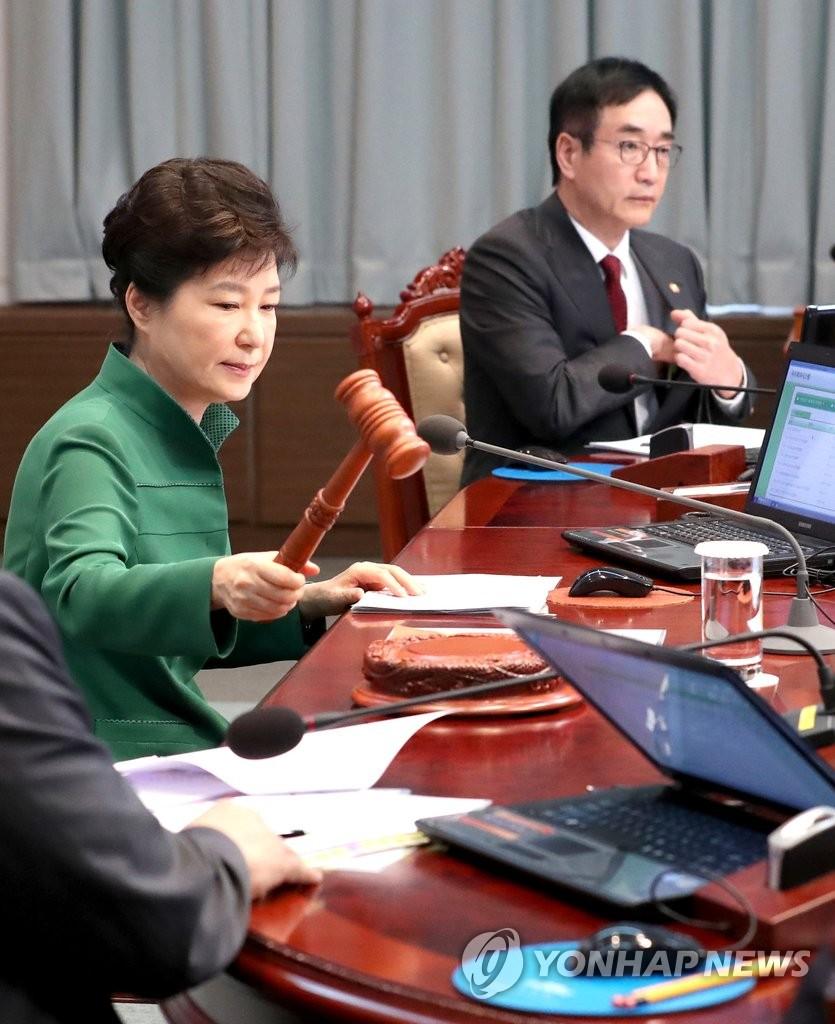 朴槿惠主持召开国务会议