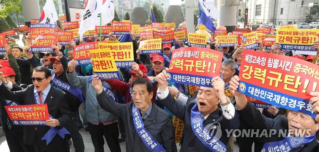 韩社团集会谴责中国渔船不法行为