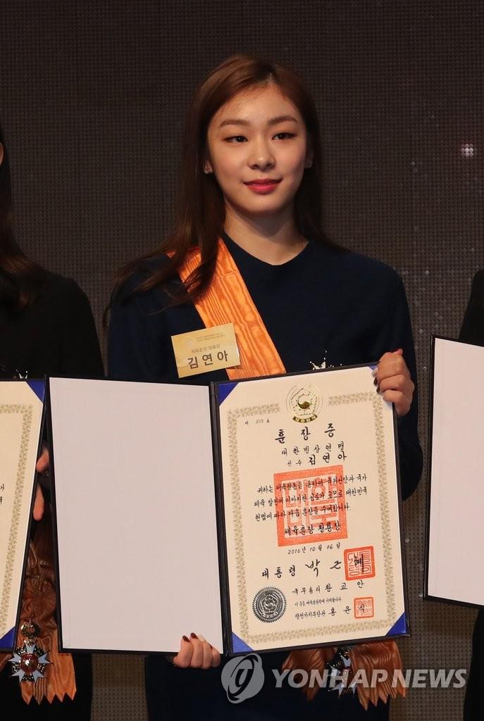 金妍儿被授予体育勋章