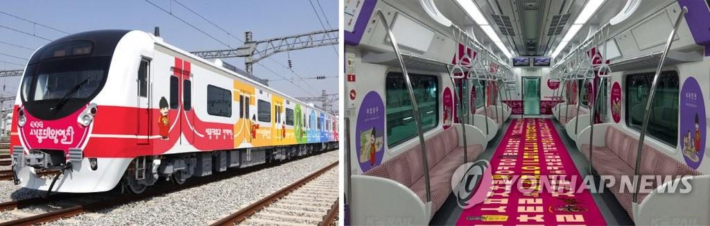 铁道公社推出世宗大王主题列车