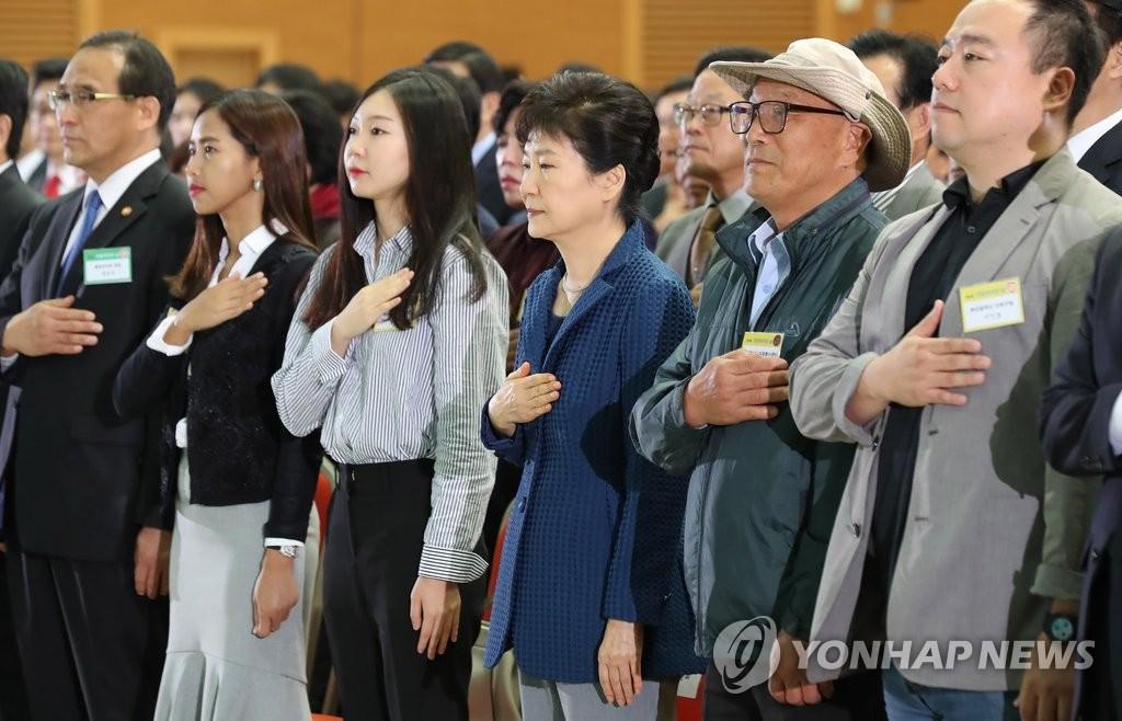 朴槿惠出席地方自治日纪念活动