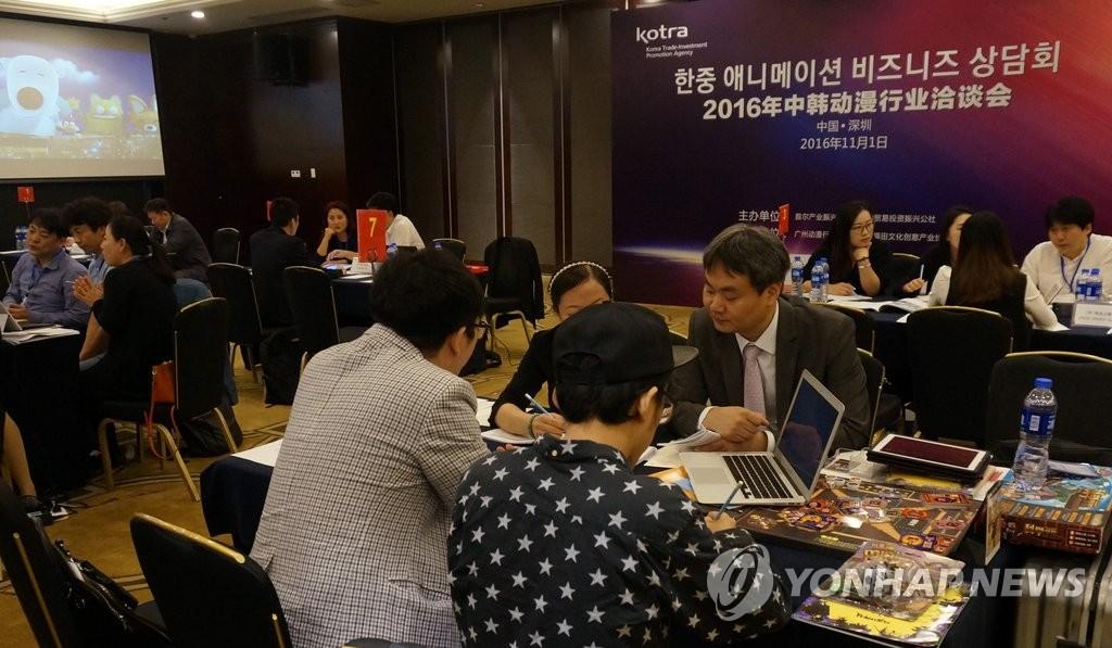 2016韩中动漫行业洽谈会