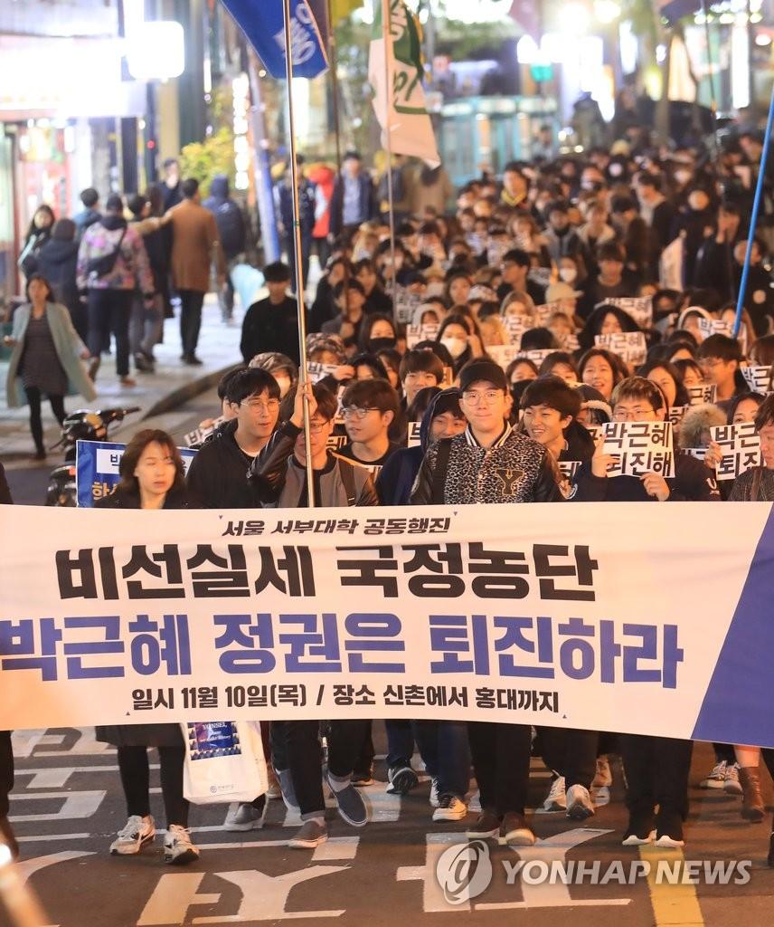 韩大学生街头示威呼吁朴槿惠下台