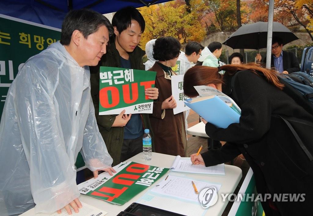 安哲秀开展签名运动 要求朴槿惠下台