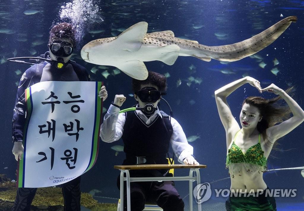 韩国高考在即 人鱼水中表演助威考生