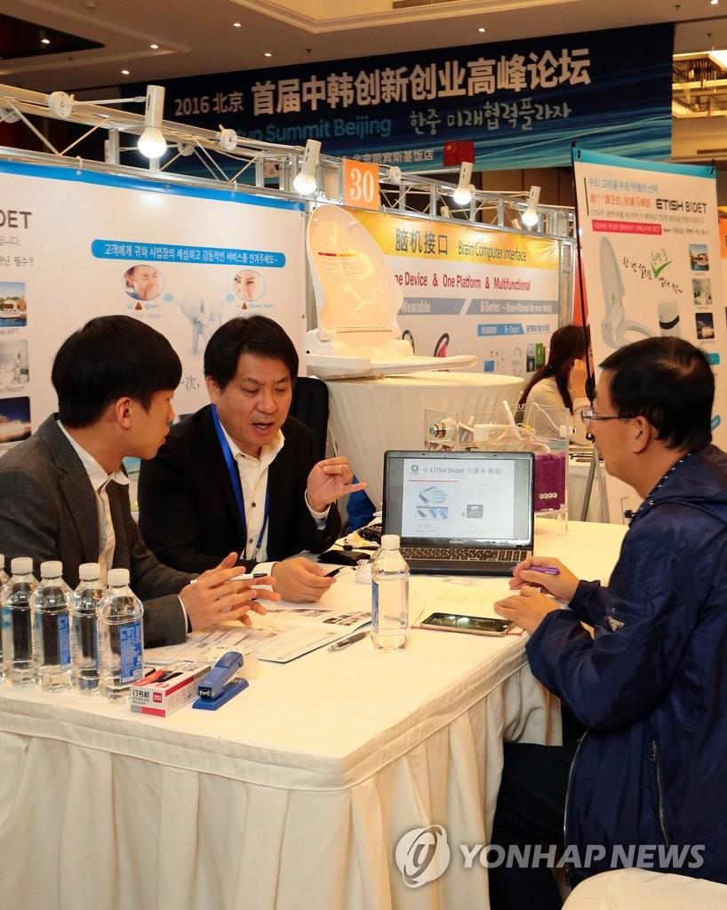 首届韩中创新创业高峰论坛在京召开