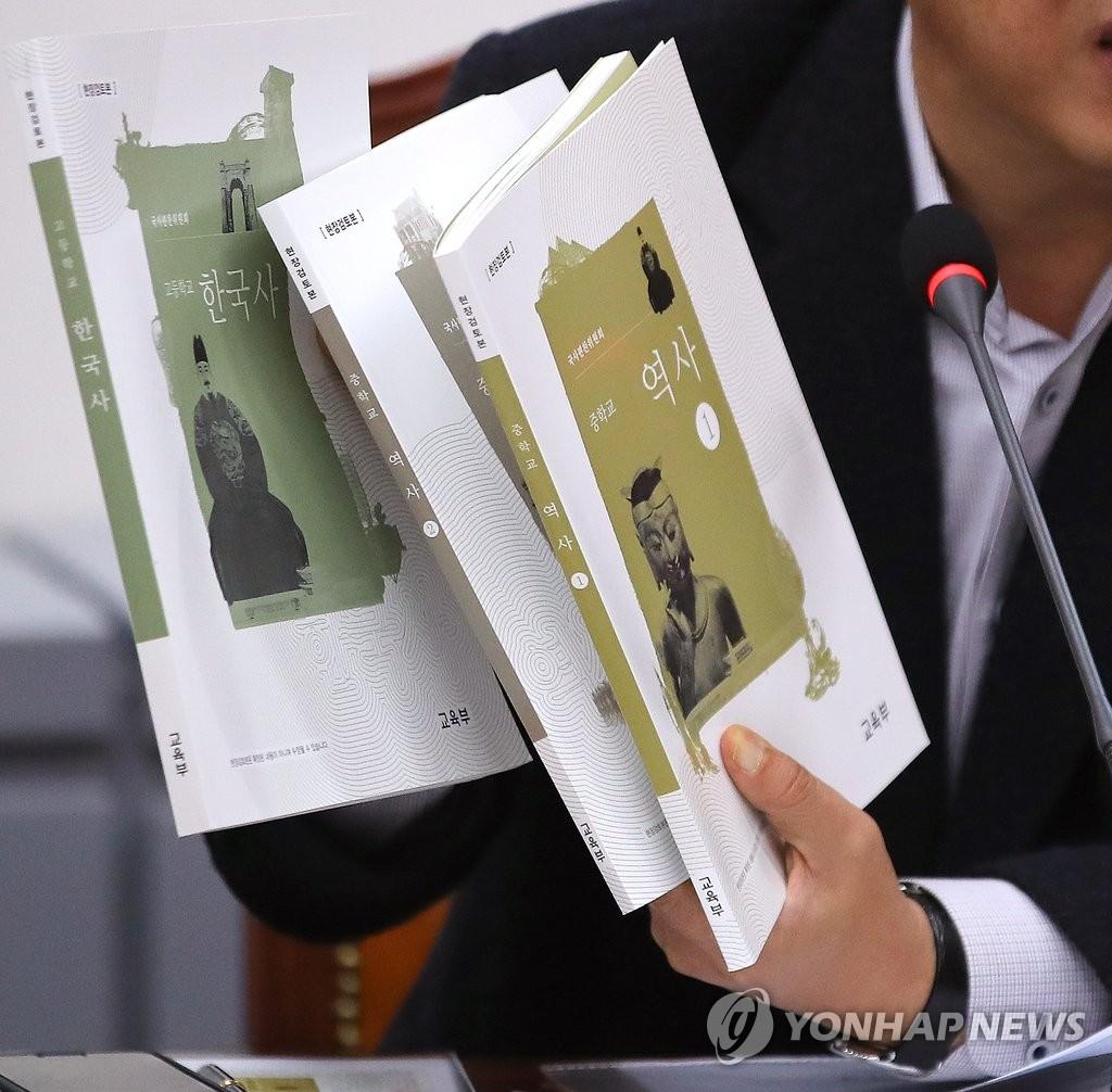 韩国统编历史教材样本曝光