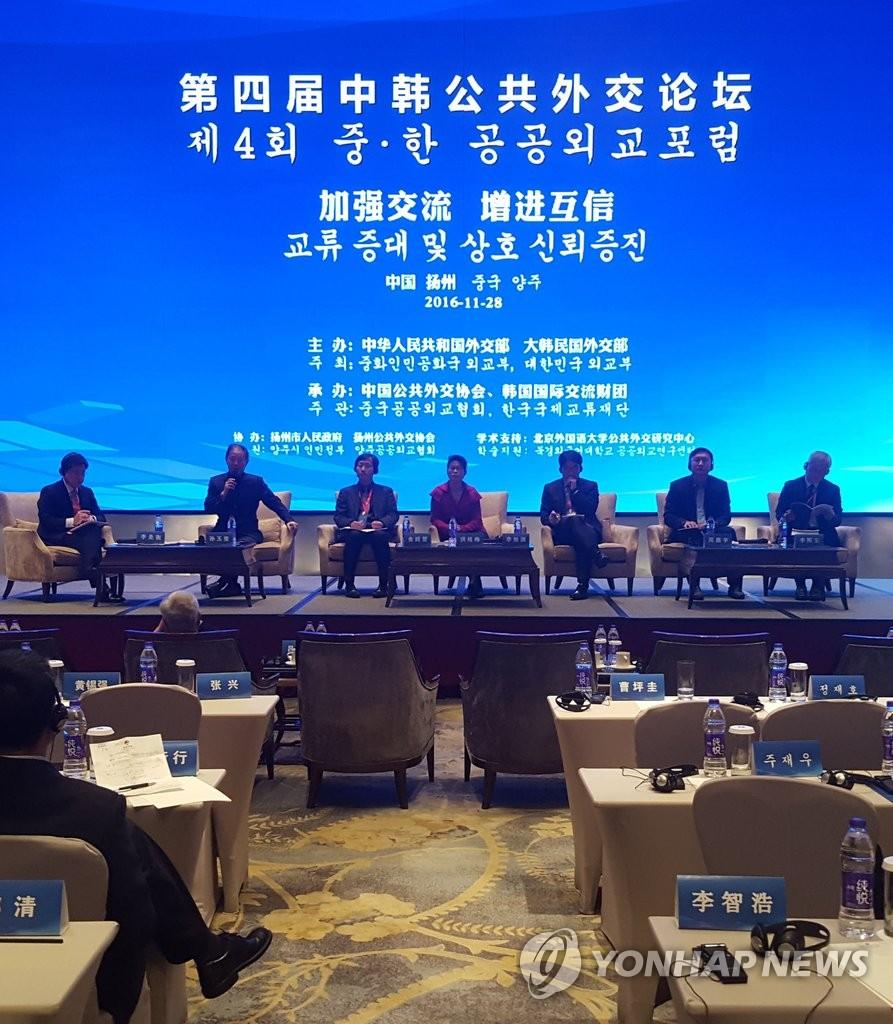 第四届韩中公共外交论坛