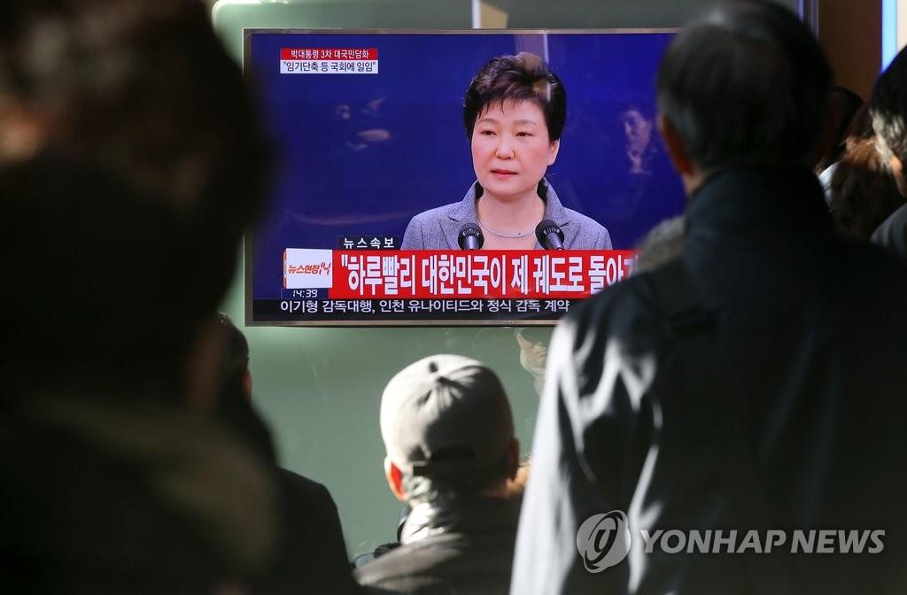 朴槿惠对国民谈话受市民关注