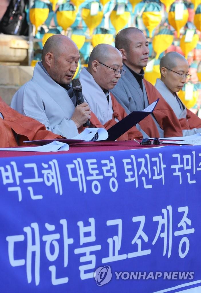 韩佛教界人士要求朴槿惠下台