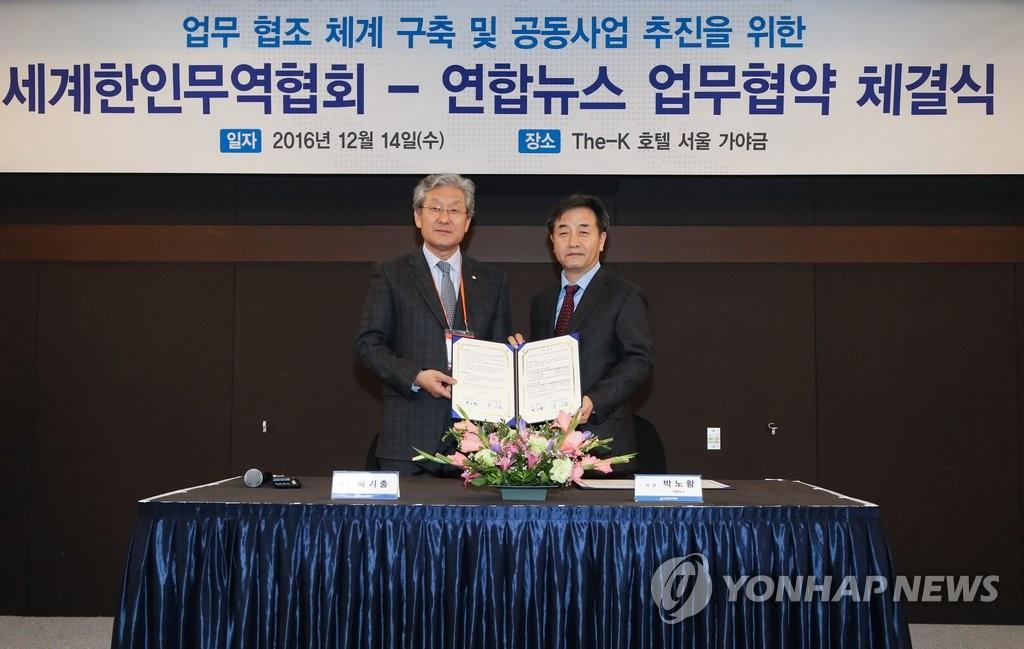 韩联社与世界韩人贸协签合作协议