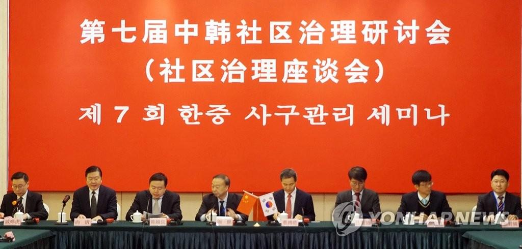 韩中社区治理研讨会在杭举行