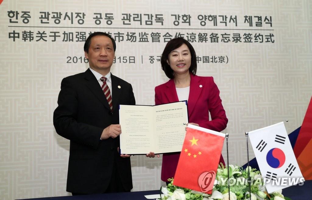 韩中签署加强旅游市场监管合作备忘录
