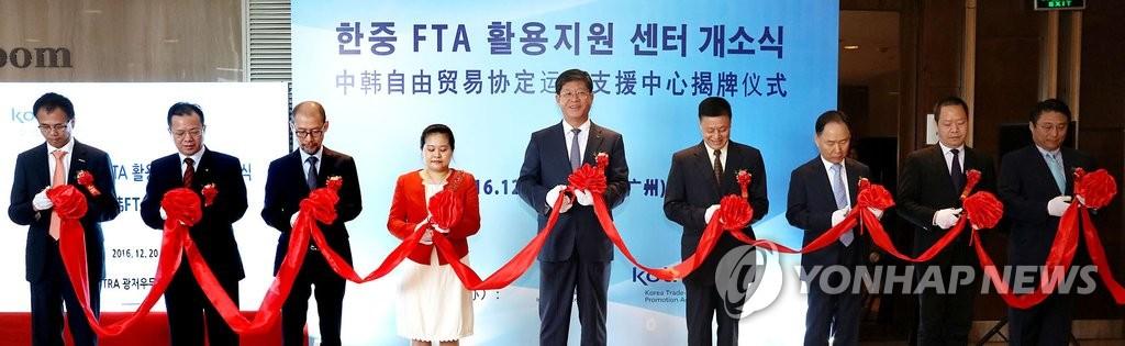 韩中FTA运营支援中心揭牌