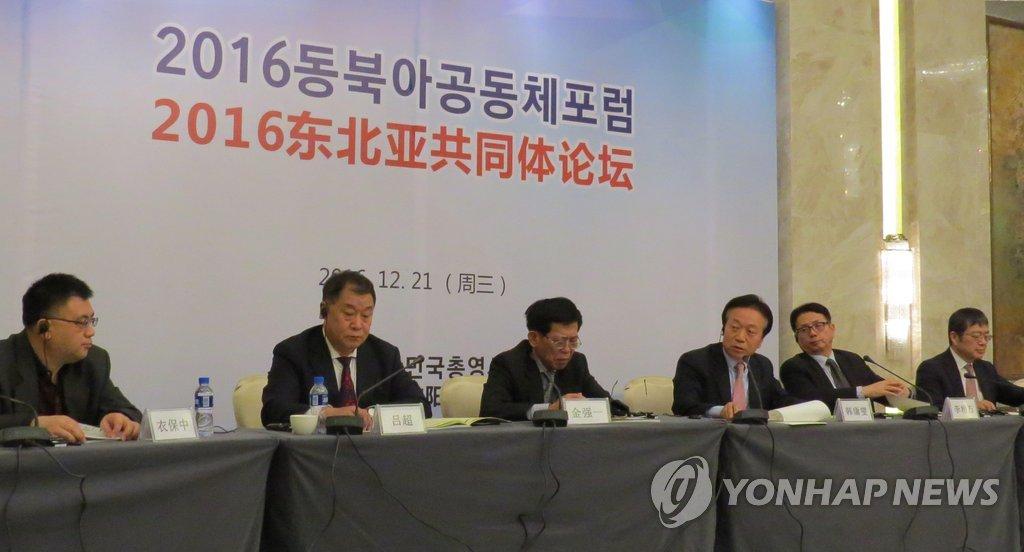 2016东北亚共同体论坛在沈阳召开