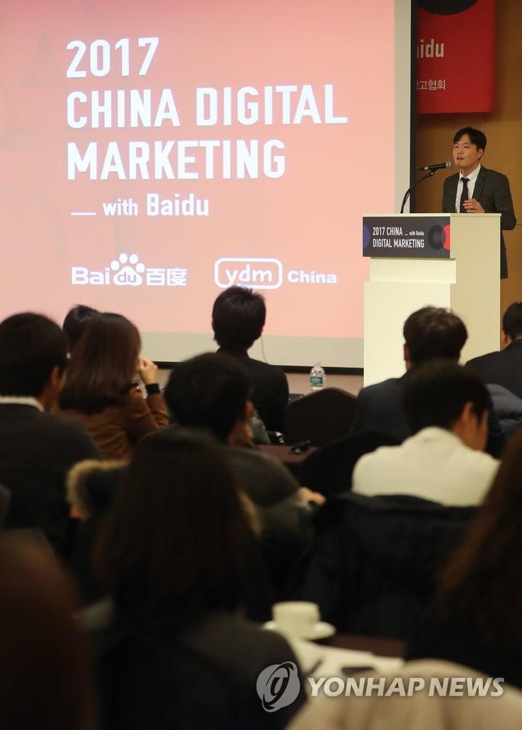 2017中国数字营销大会