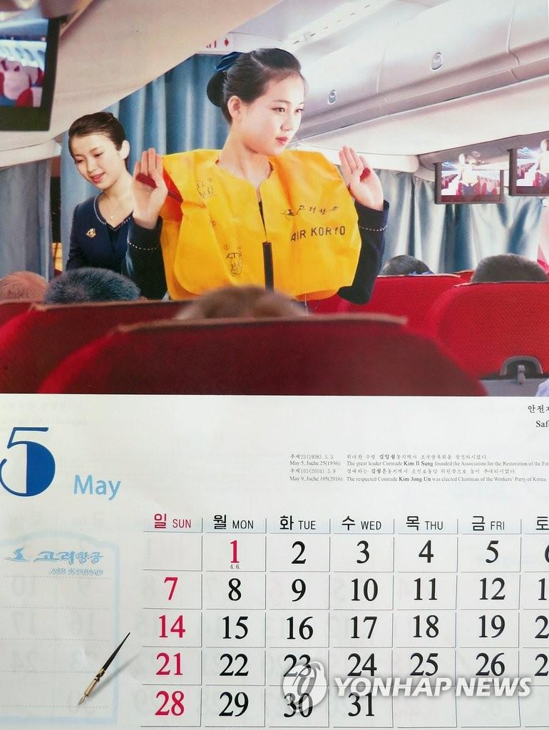 空姐首次现身朝鲜挂历