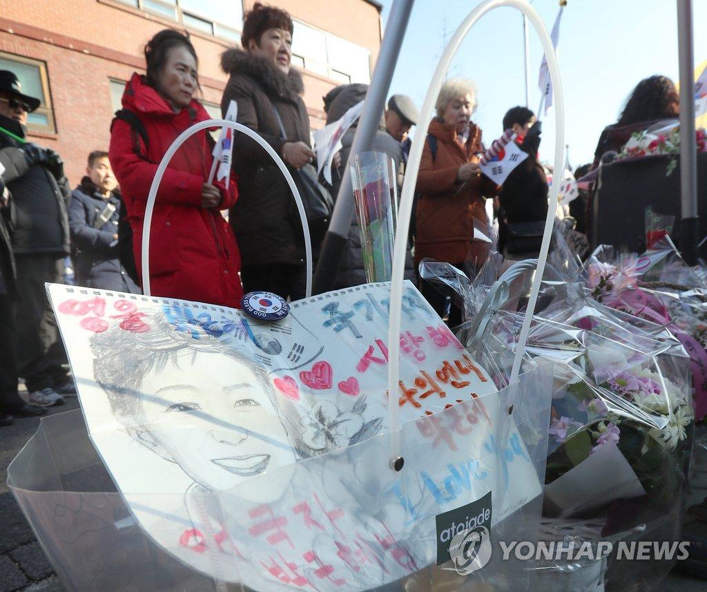 朴槿惠支持者举行庆生集会