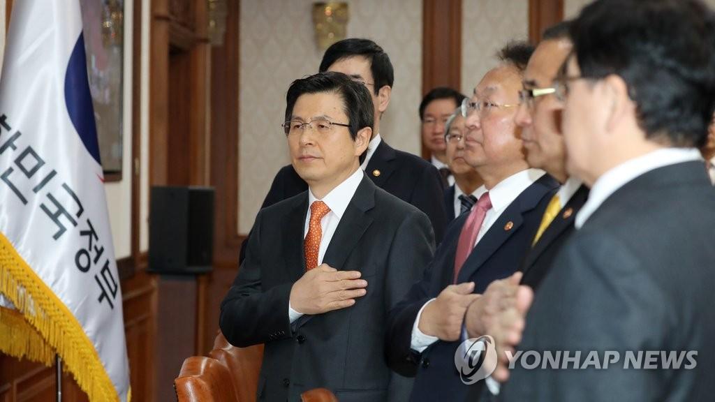 韩代总统出席国务会议