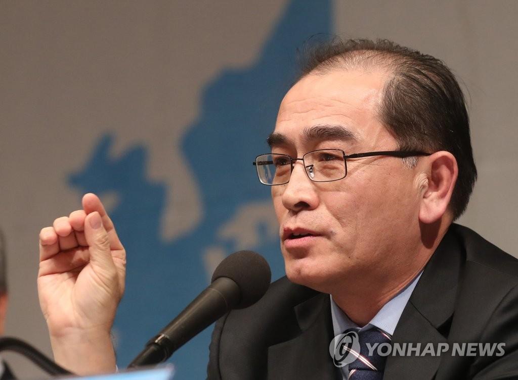 前朝鲜驻英公使太永浩参加国际学术讨论会