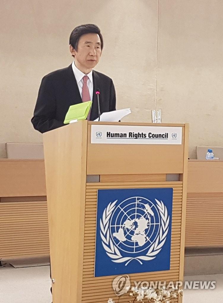 韩外长出席联合国人权会议