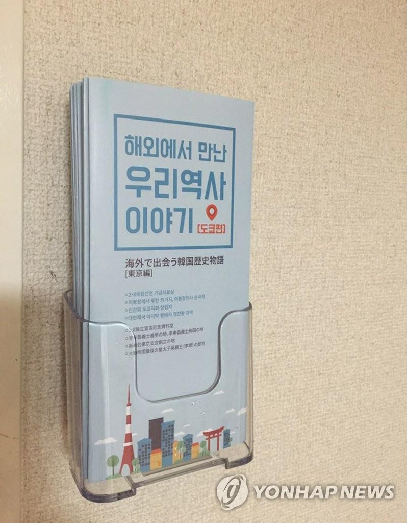 宋慧乔制赠东京抗日遗址双语指南