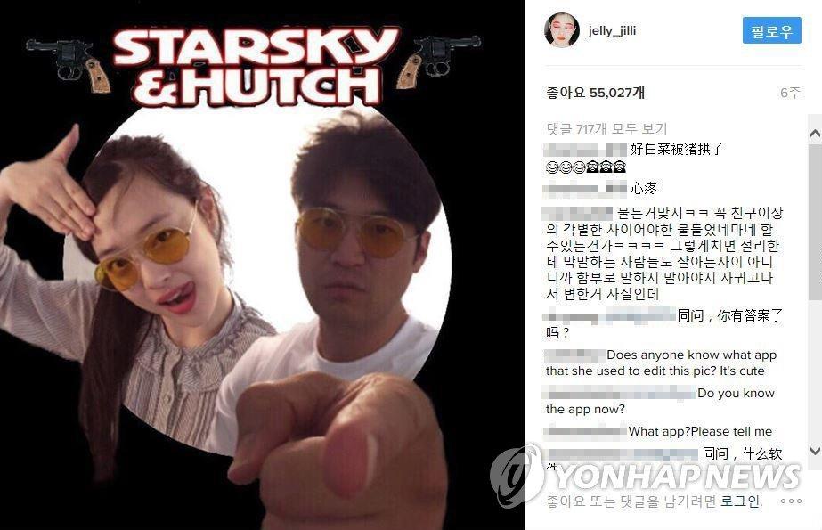 资料图片:雪莉通过SNS公开的两人亲密合照(韩联社)