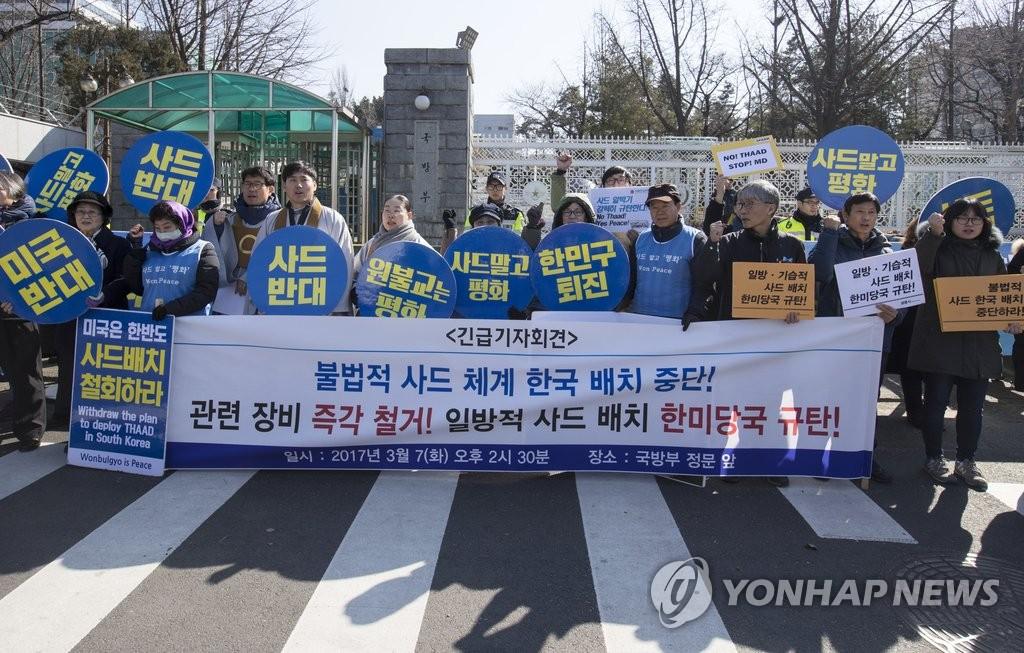 韩民众集会反对萨德入韩