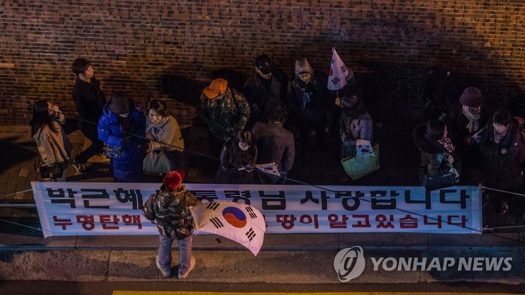 朴槿惠支持者守在私宅前
