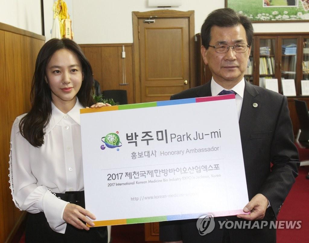 朴珠美出任韩方生物博览会宣传大使