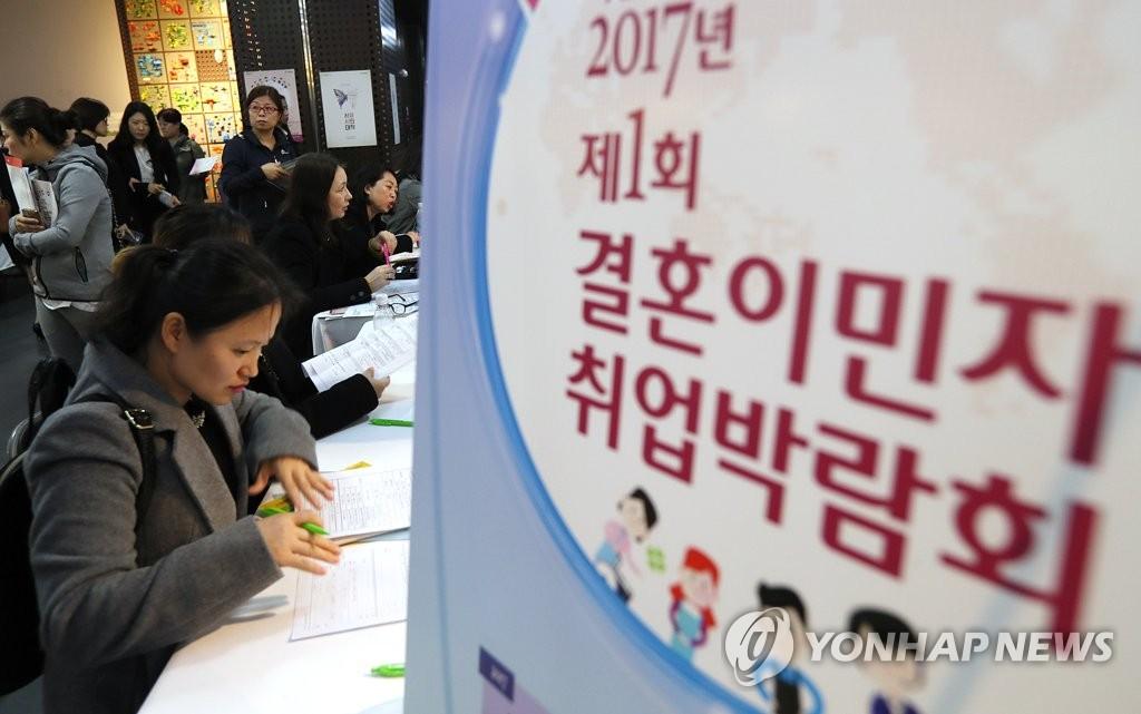 """资料图片:3月31日,在首尔市政府大楼,参加""""2017年第一届结婚移民者就业博览会""""的女性移民者进行咨询。(韩联社)"""