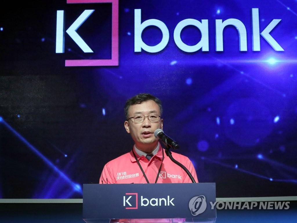 """韩纯网络银行""""K银行""""开业"""