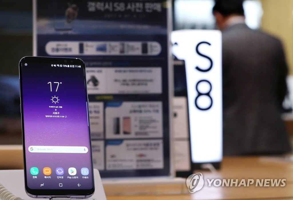 三星Galaxy S8(韩联社)